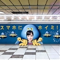 Dragon Quest Video Game Billboard in Shinjuku Station Charges Up Your Phone